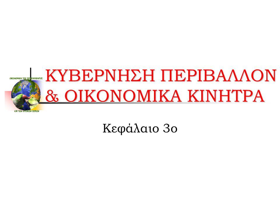 ΚΥΒΕΡΝΗΣΗ ΠΕΡΙΒΑΛΛΟΝ & ΟΙΚΟΝΟΜΙΚΑ ΚΙΝΗΤΡΑ Κεφάλαιο 3ο