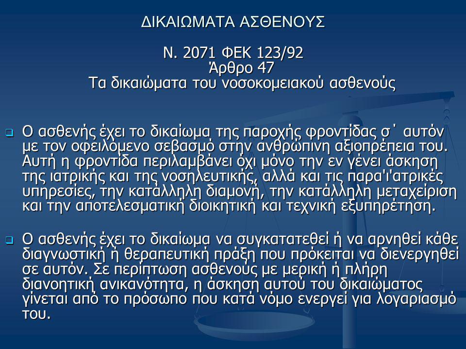ΔΙΚΑΙΩΜΑΤΑ ΑΣΘΕΝΟΥΣ Ν.