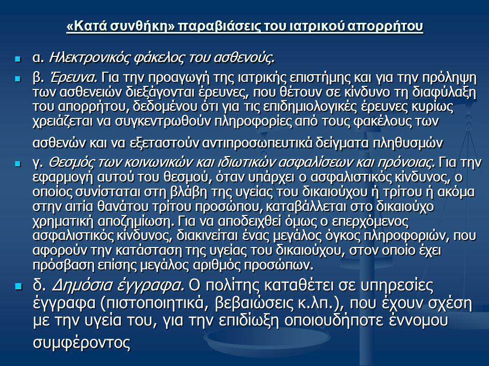«Κατά συνθήκη» παραβιάσεις του ιατρικού απορρήτου  α.