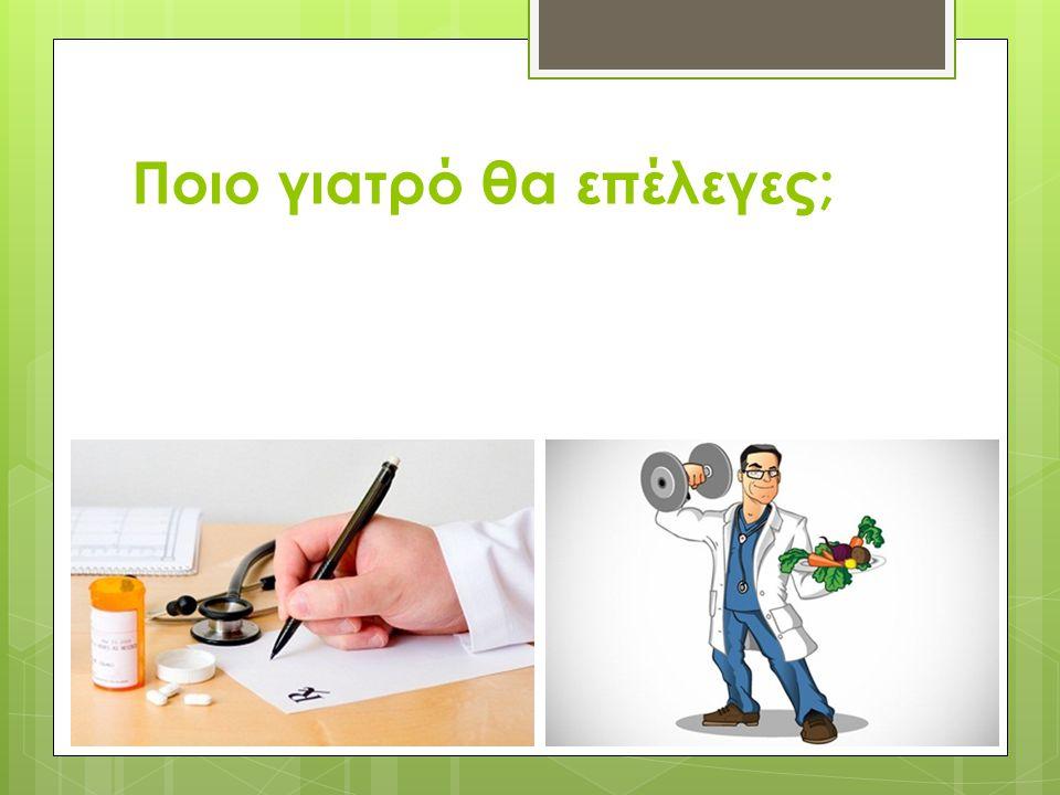 Χημικά φάρμακα  Η Κύπρος κατέχει διαχρονικά μια από τις πρώτες θέσεις στην κατανάλωση αντιβιοτικών  Το κυριότερο είναι ότι αφήνουν παρενέργειες μακροπρόθεσμα  Είναι τόσο σημαντικό για τον ανθρώπινο οργανισμό, αλλά πολύ λίγη σημασία δίνεται  Παράδειγμα: Αν έχουμε χαμηλό σίδηρο θα πάρουμε το χάπι που ψηλώνει το σίδηρο αλλά προκαλεί δυσκοιλιότητα και η δυσκοιλιότητα προκαλεί αιμορρόιδες  Δηλαδή είχα ένα πρόβλημα και τώρα έχω 3  Ποιο είναι το πιο σωστό;  Αν χρησιμοποιούσα σιδηρίτη ή τσουκνίδα θα διόρθωνα το πρόβλημα χωρίς παρενέργεια