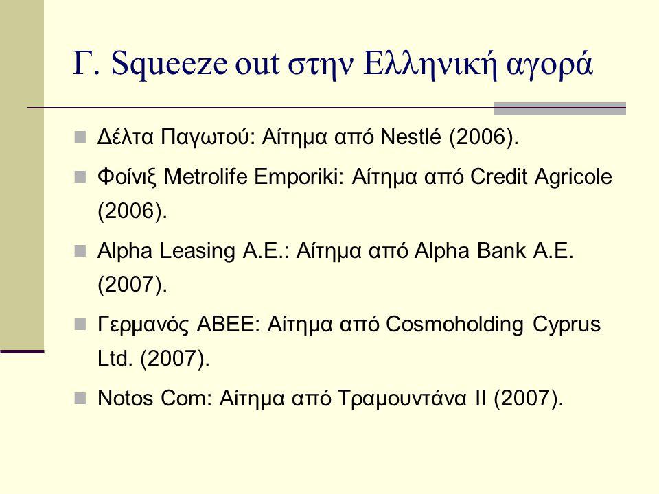 Γ. Squeeze out στην Ελληνική αγορά  Δέλτα Παγωτού: Αίτημα από Nestlé (2006).