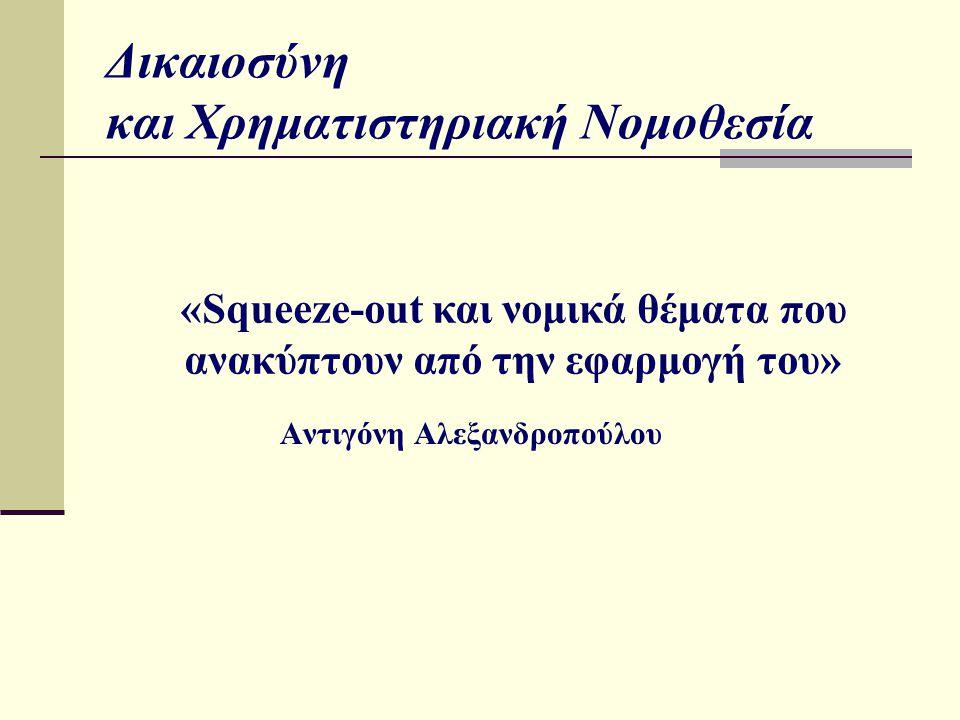 Δικαιοσύνη και Χρηματιστηριακή Νομοθεσία Αντιγόνη Αλεξανδροπούλου «Squeeze-out και νομικά θέματα που ανακύπτουν από την εφαρμογή του»