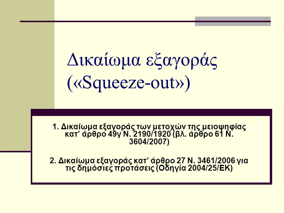 Δικαίωμα εξαγοράς («Squeeze-out») 1. Δικαίωμα εξαγοράς των μετοχών της μειοψηφίας κατ' άρθρο 49γ Ν.