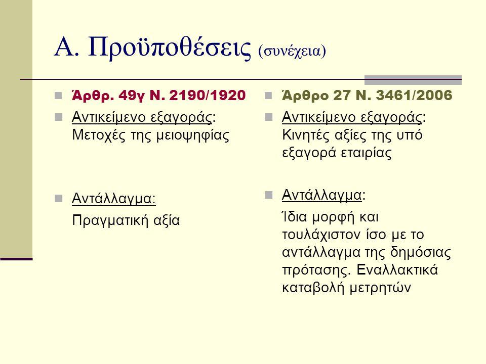 Α. Προϋποθέσεις (συνέχεια)  Άρθρ. 49γ Ν.