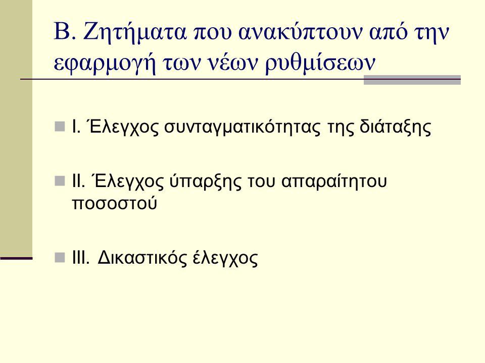 Β. Ζητήματα που ανακύπτουν από την εφαρμογή των νέων ρυθμίσεων  Ι.