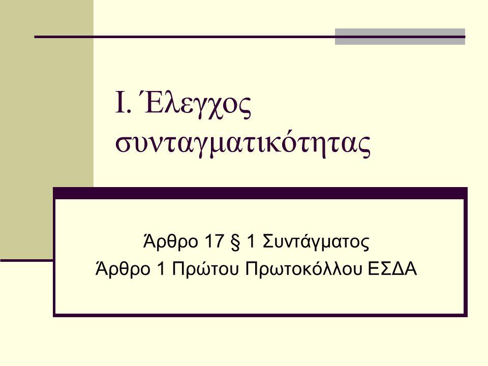 Ι. Έλεγχος συνταγματικότητας Άρθρο 17 § 1 Συντάγματος Άρθρο 1 Πρώτου Πρωτοκόλλου ΕΣΔΑ