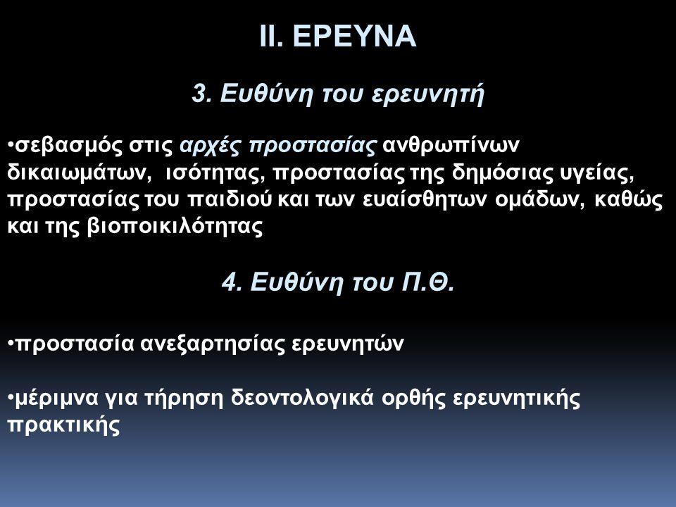 ΙΙ. ΕΡΕΥΝΑ 3.