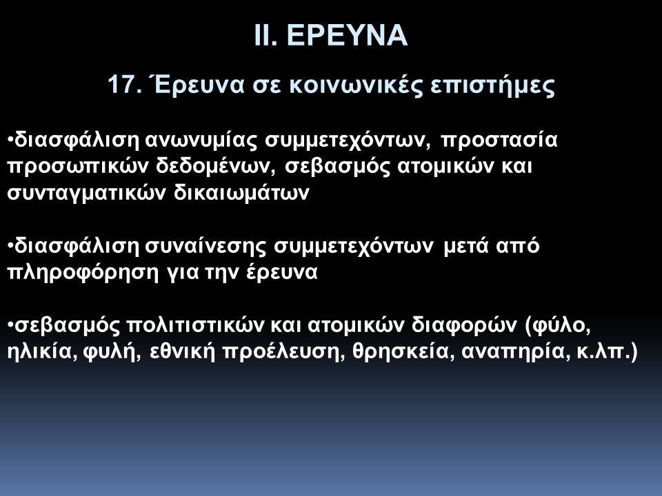 ΙΙ. ΕΡΕΥΝΑ 17.