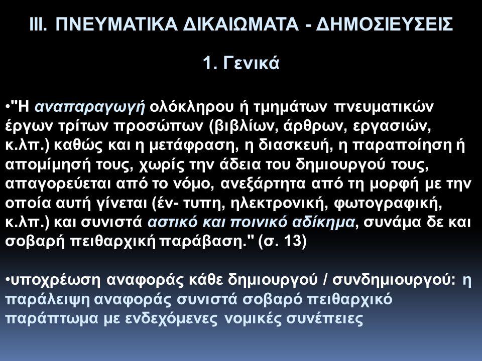 ΙΙΙ. ΠΝΕΥΜΑΤΙΚΑ ΔΙΚΑΙΩΜΑΤΑ - ΔΗΜΟΣΙΕΥΣΕΙΣ 1. Γενικά •