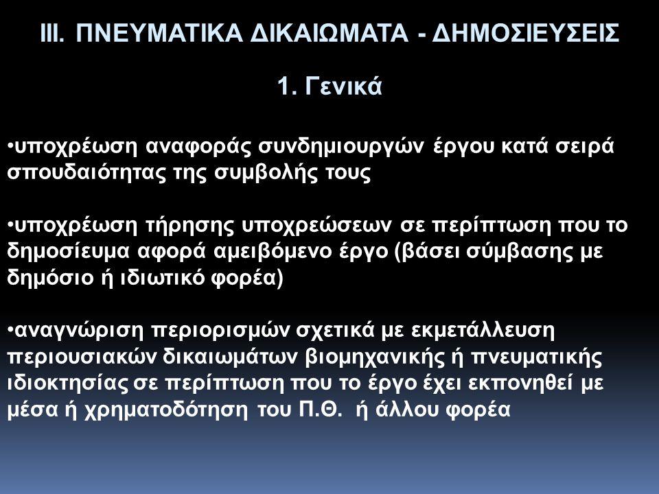 ΙΙΙ. ΠΝΕΥΜΑΤΙΚΑ ΔΙΚΑΙΩΜΑΤΑ - ΔΗΜΟΣΙΕΥΣΕΙΣ 1. Γενικά •υποχρέωση αναφοράς συνδημιουργών έργου κατά σειρά σπουδαιότητας της συμβολής τους •υποχρέωση τήρη