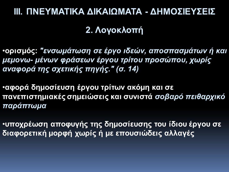 ΙΙΙ. ΠΝΕΥΜΑΤΙΚΑ ΔΙΚΑΙΩΜΑΤΑ - ΔΗΜΟΣΙΕΥΣΕΙΣ 2.