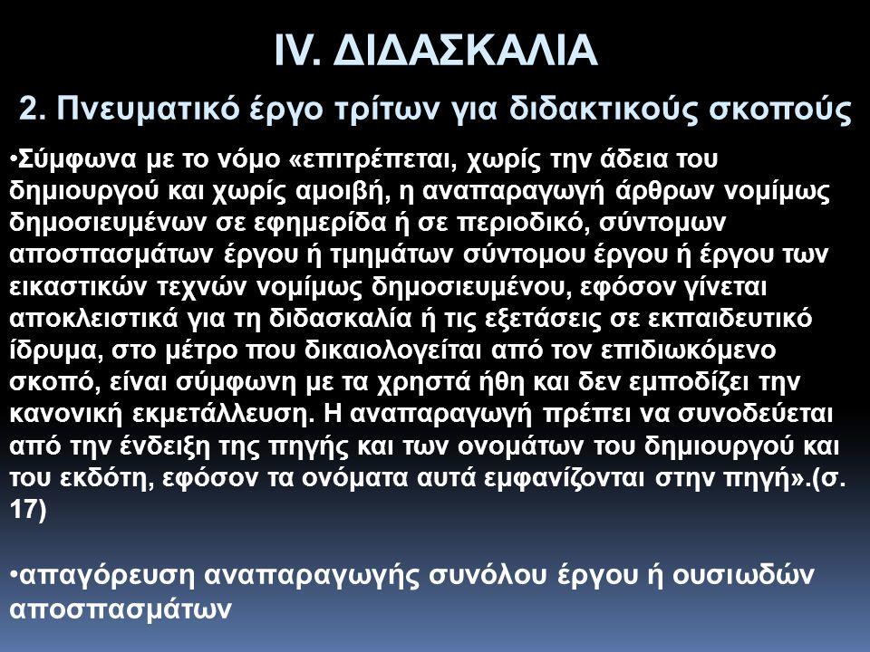 ΙV. ΔΙΔΑΣΚΑΛΙΑ 2.