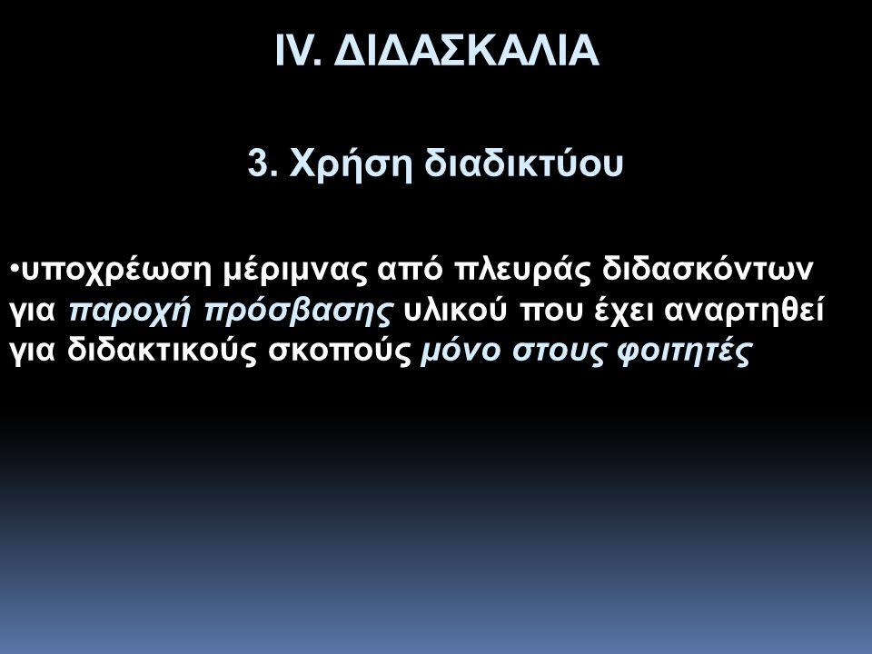 ΙV. ΔΙΔΑΣΚΑΛΙΑ 3.