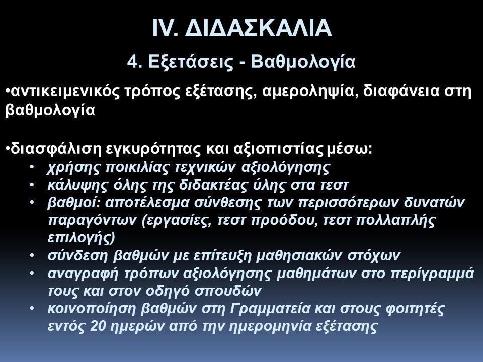 ΙV. ΔΙΔΑΣΚΑΛΙΑ 4.