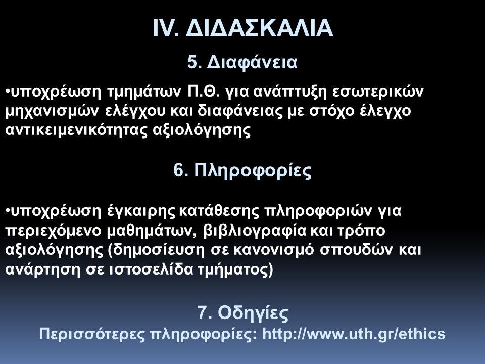 ΙV. ΔΙΔΑΣΚΑΛΙΑ 5. Διαφάνεια •υποχρέωση τμημάτων Π.Θ. για ανάπτυξη εσωτερικών μηχανισμών ελέγχου και διαφάνειας με στόχο έλεγχο αντικειμενικότητας αξιο