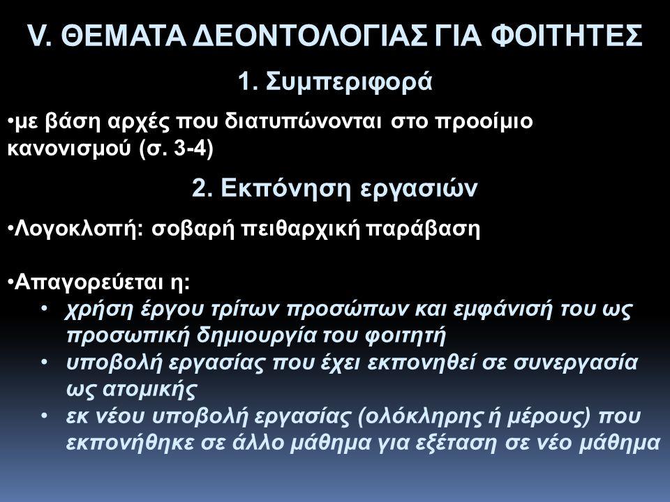 V. ΘΕΜΑΤΑ ΔΕΟΝΤΟΛΟΓΙΑΣ ΓΙΑ ΦΟΙΤΗΤΕΣ 1. Συμπεριφορά •με βάση αρχές που διατυπώνονται στο προοίμιο κανονισμού (σ. 3-4) 2. Εκπόνηση εργασιών •Λογοκλοπή: