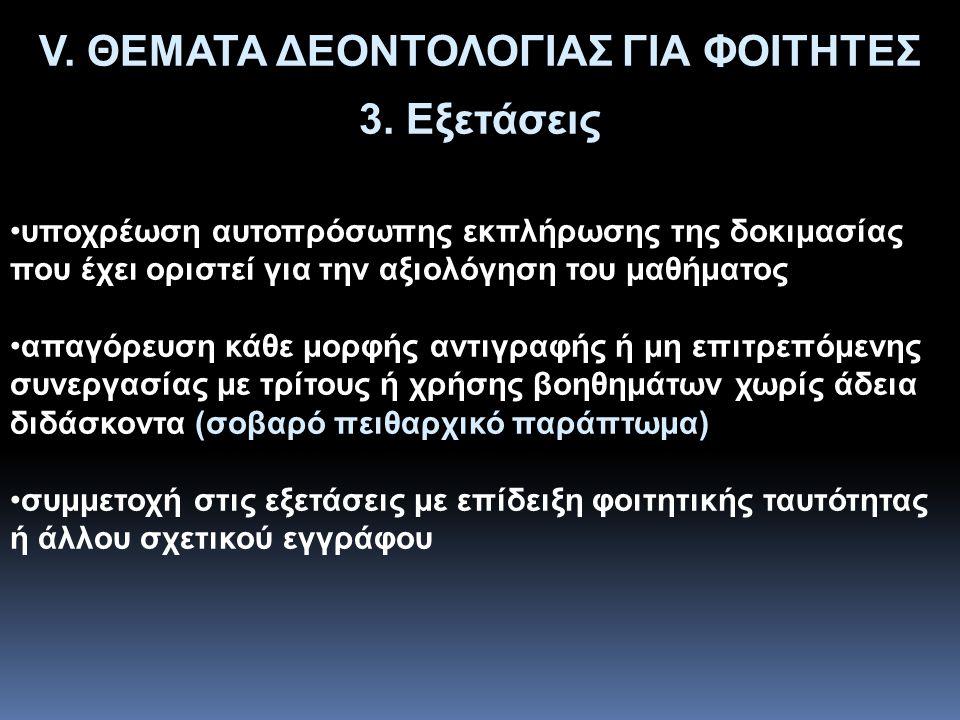 V. ΘΕΜΑΤΑ ΔΕΟΝΤΟΛΟΓΙΑΣ ΓΙΑ ΦΟΙΤΗΤΕΣ 3.