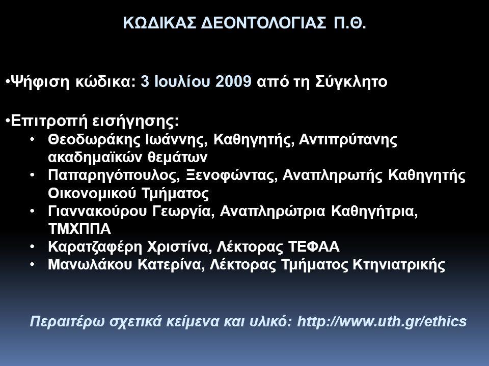 ΚΩΔΙΚΑΣ ΔΕΟΝΤΟΛΟΓΙΑΣ Π.Θ. •Ψήφιση κώδικα: 3 Ιουλίου 2009 από τη Σύγκλητο •Επιτροπή εισήγησης: •Θεοδωράκης Ιωάννης, Καθηγητής, Αντιπρύτανης ακαδημαϊκών