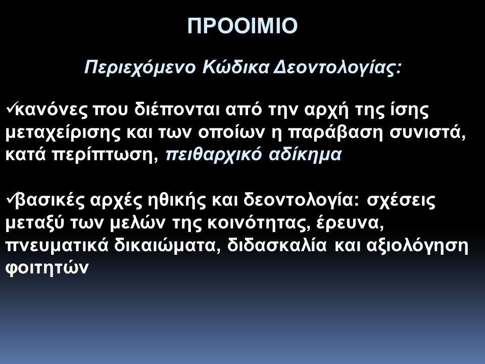 ΙΙΙ.ΠΝΕΥΜΑΤΙΚΑ ΔΙΚΑΙΩΜΑΤΑ - ΔΗΜΟΣΙΕΥΣΕΙΣ 5.