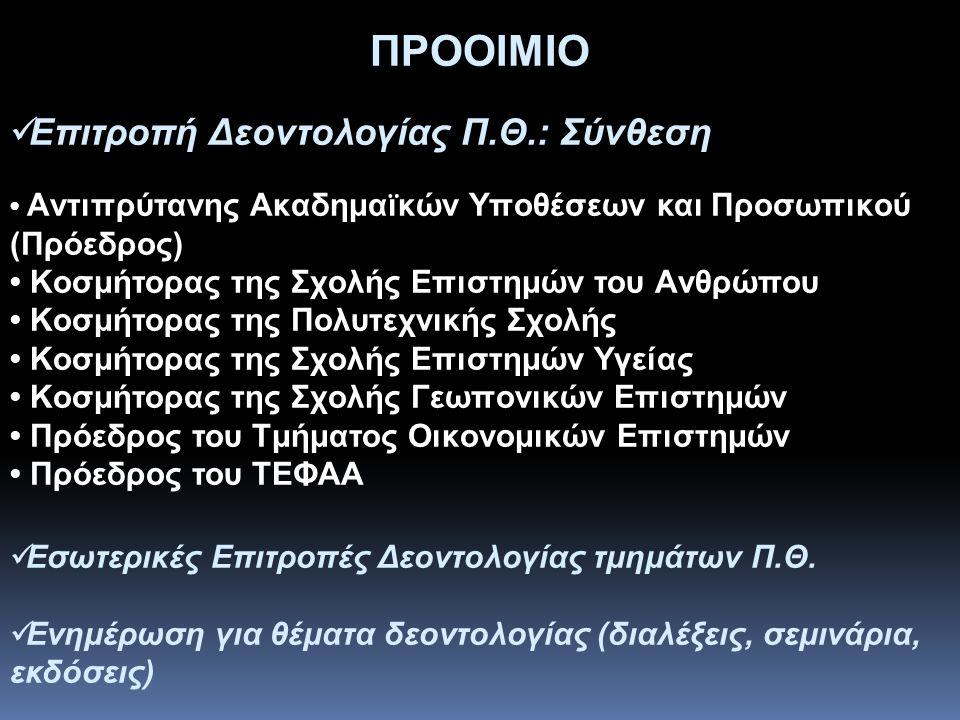 ΠΡΟΟΙΜΙΟ  Επιτροπή Δεοντολογίας Π.Θ.: Σύνθεση • Αντιπρύτανης Ακαδημαι ̈ κών Υποθέσεων και Προσωπικού (Πρόεδρος) • Κοσμήτορας της Σχολής Επιστη