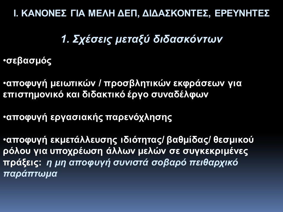 Ι. ΚΑΝΟΝΕΣ ΓΙΑ ΜΕΛΗ ΔΕΠ, ΔΙΔΑΣΚΟΝΤΕΣ, ΕΡΕΥΝΗΤΕΣ 1.