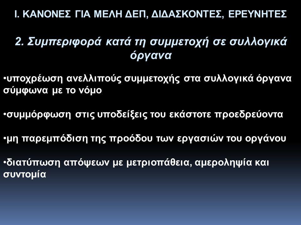 ΚΩΔΙΚΑΣ ΔΕΟΝΤΟΛΟΓΙΑΣ Π.Θ.