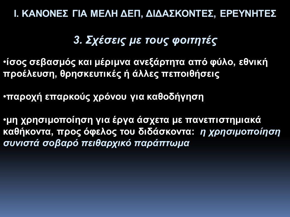Ι. ΚΑΝΟΝΕΣ ΓΙΑ ΜΕΛΗ ΔΕΠ, ΔΙΔΑΣΚΟΝΤΕΣ, ΕΡΕΥΝΗΤΕΣ 3.