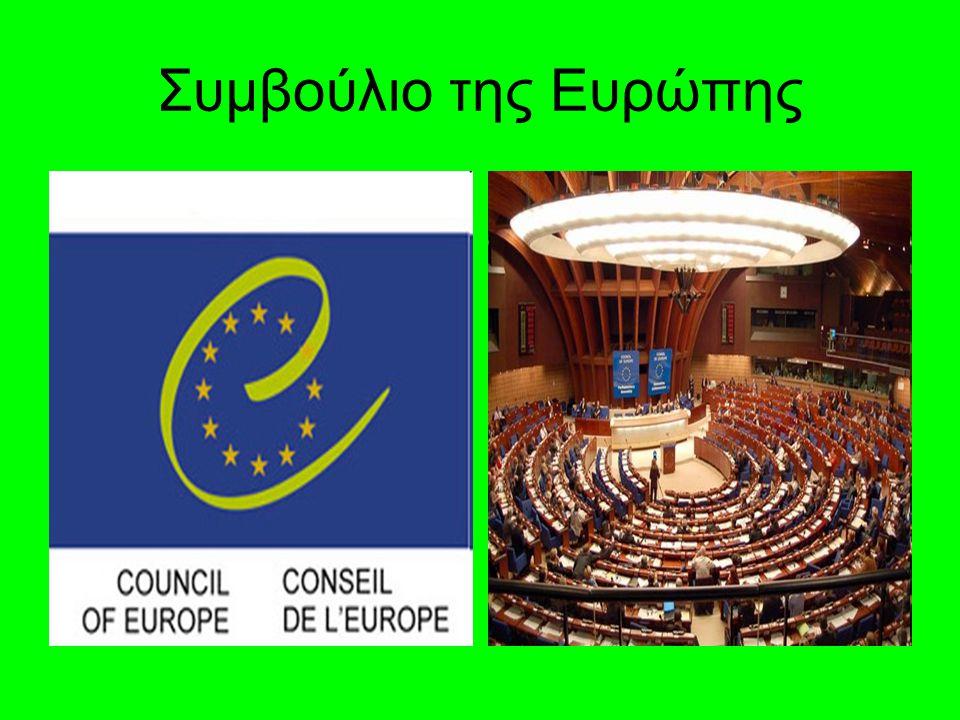 •Το Συμβούλιο της Ευρώπης είναι ένας Διεθνής Οργανισμός στον οποίο συμμετέχουν κράτη από την Ευρώπη.