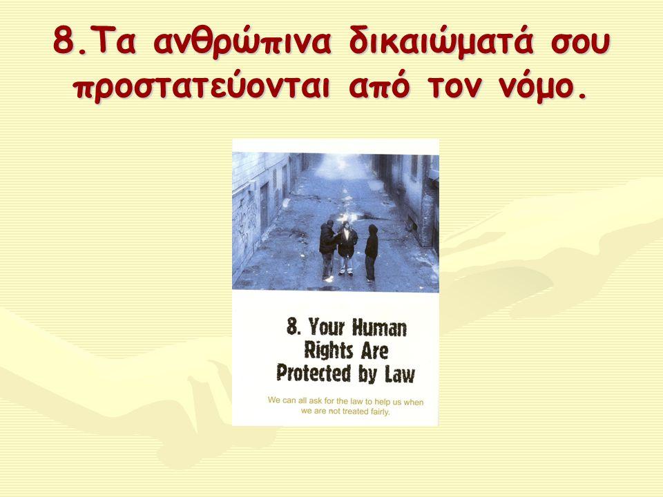 8.Τα ανθρώπινα δικαιώματά σου προστατεύονται από τον νόμο.