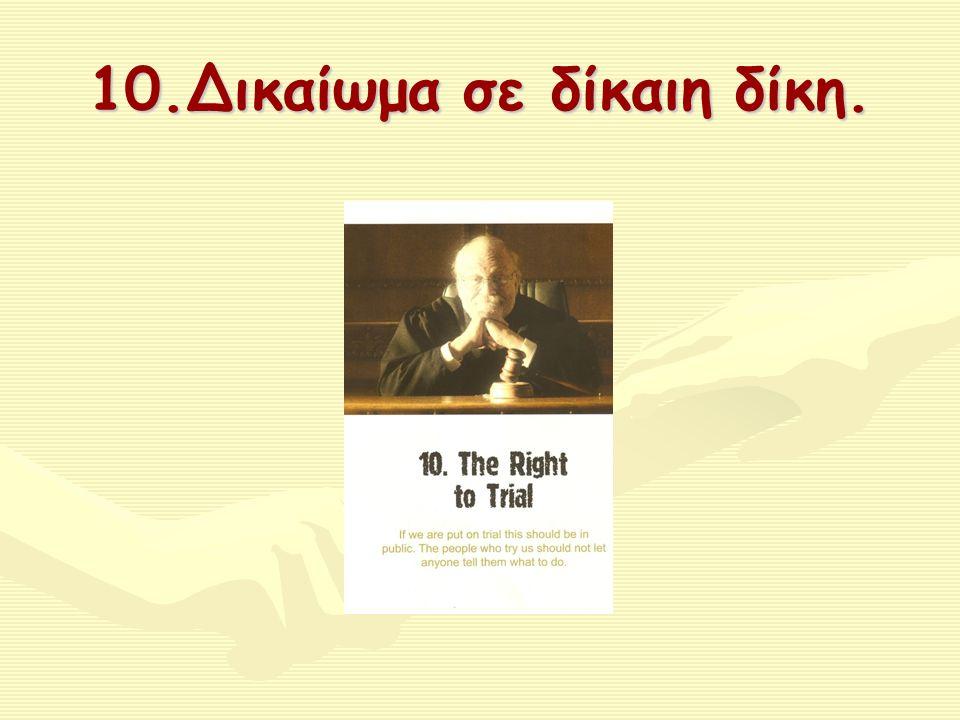 10.Δικαίωμα σε δίκαιη δίκη.