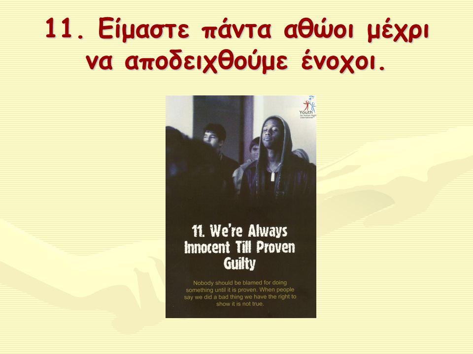 11. Είμαστε πάντα αθώοι μέχρι να αποδειχθούμε ένοχοι.