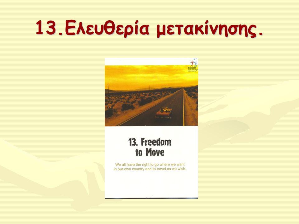 13.Ελευθερία μετακίνησης.