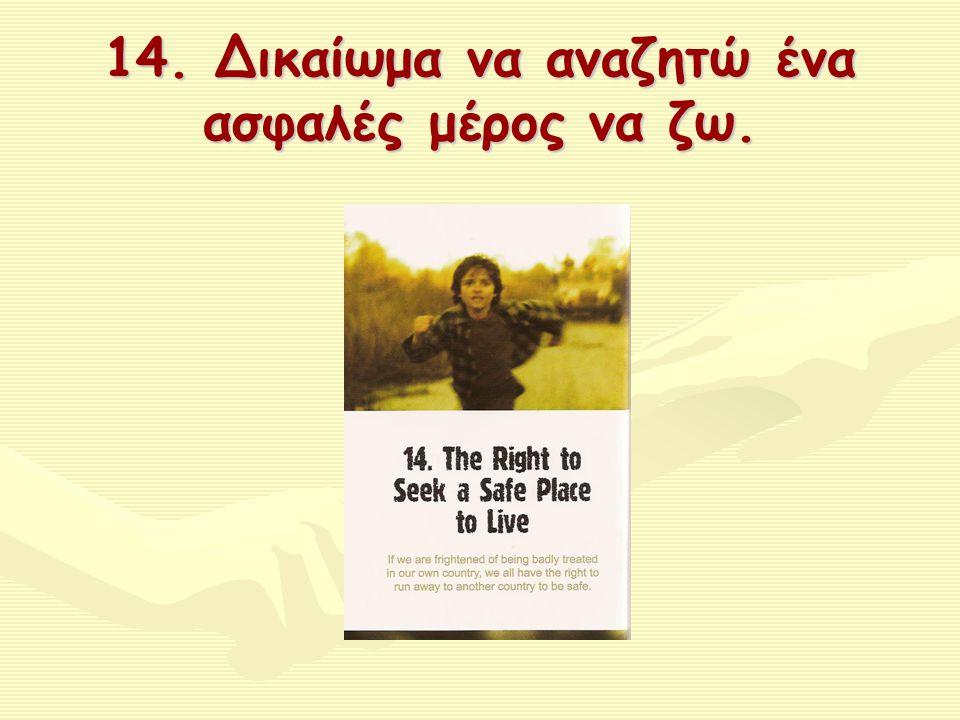 14. Δικαίωμα να αναζητώ ένα ασφαλές μέρος να ζω.