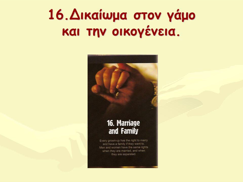 16.Δικαίωμα στον γάμο και την οικογένεια.