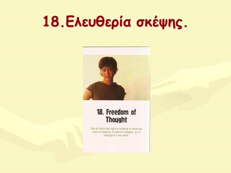18.Ελευθερία σκέψης.