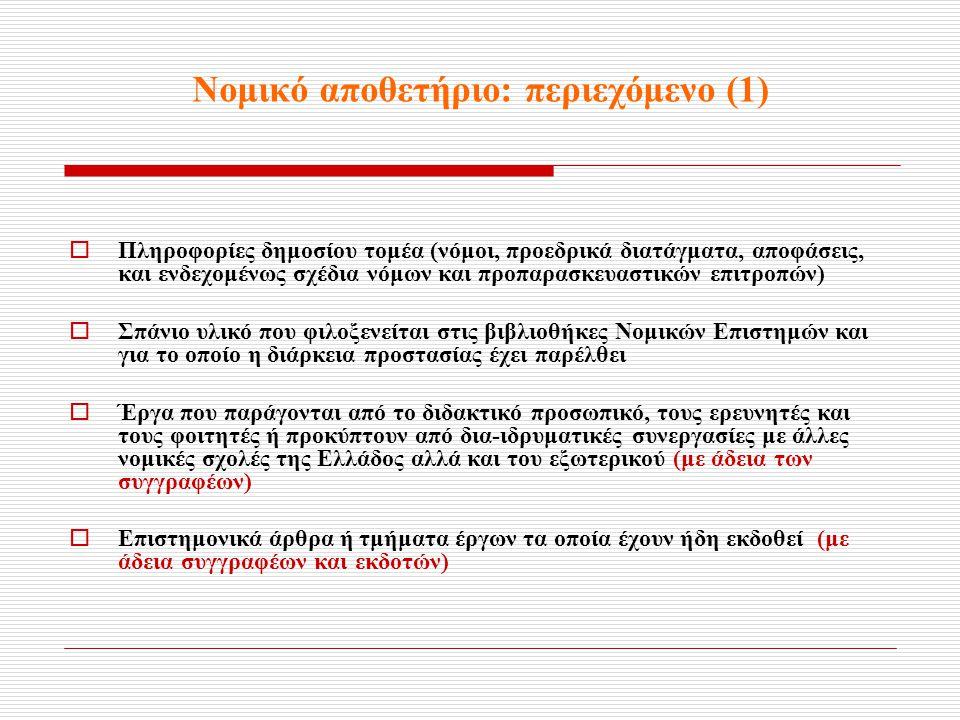 Νομικό αποθετήριο: περιεχόμενο (1)  Πληροφορίες δημοσίου τομέα (νόμοι, προεδρικά διατάγματα, αποφάσεις, και ενδεχομένως σχέδια νόμων και προπαρασκευα