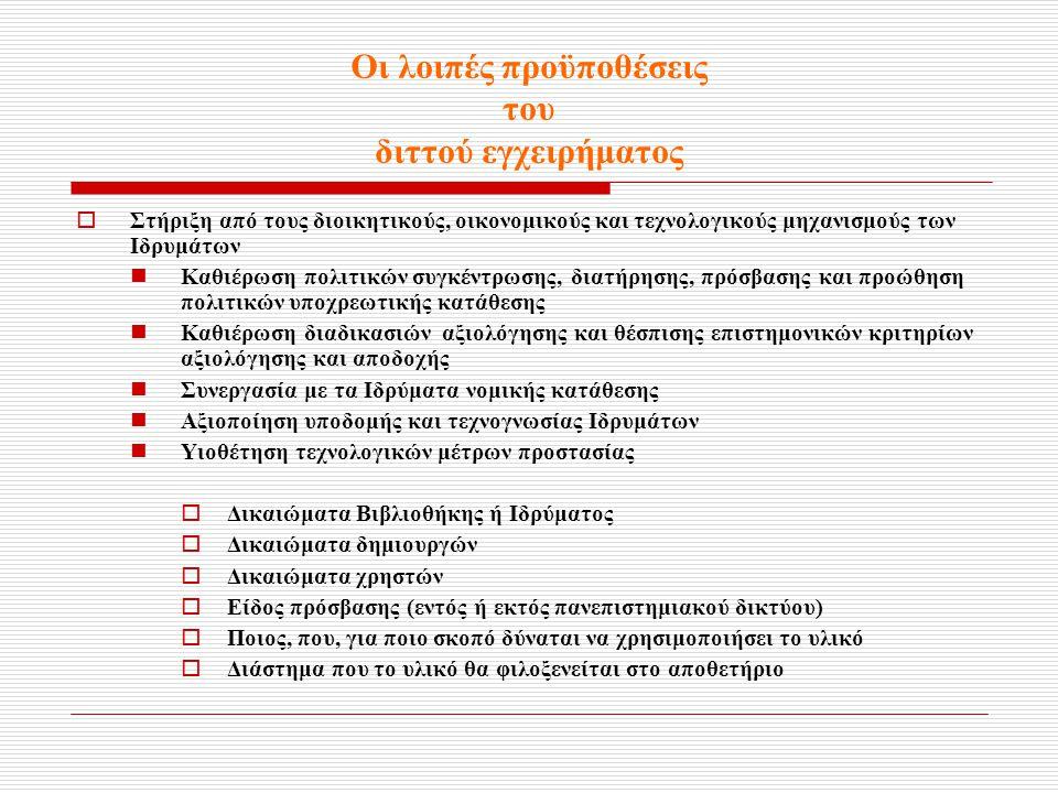 Οι λοιπές προϋποθέσεις του διττού εγχειρήματος  Στήριξη από τους διοικητικούς, οικονομικούς και τεχνολογικούς μηχανισμούς των Ιδρυμάτων  Καθιέρωση π