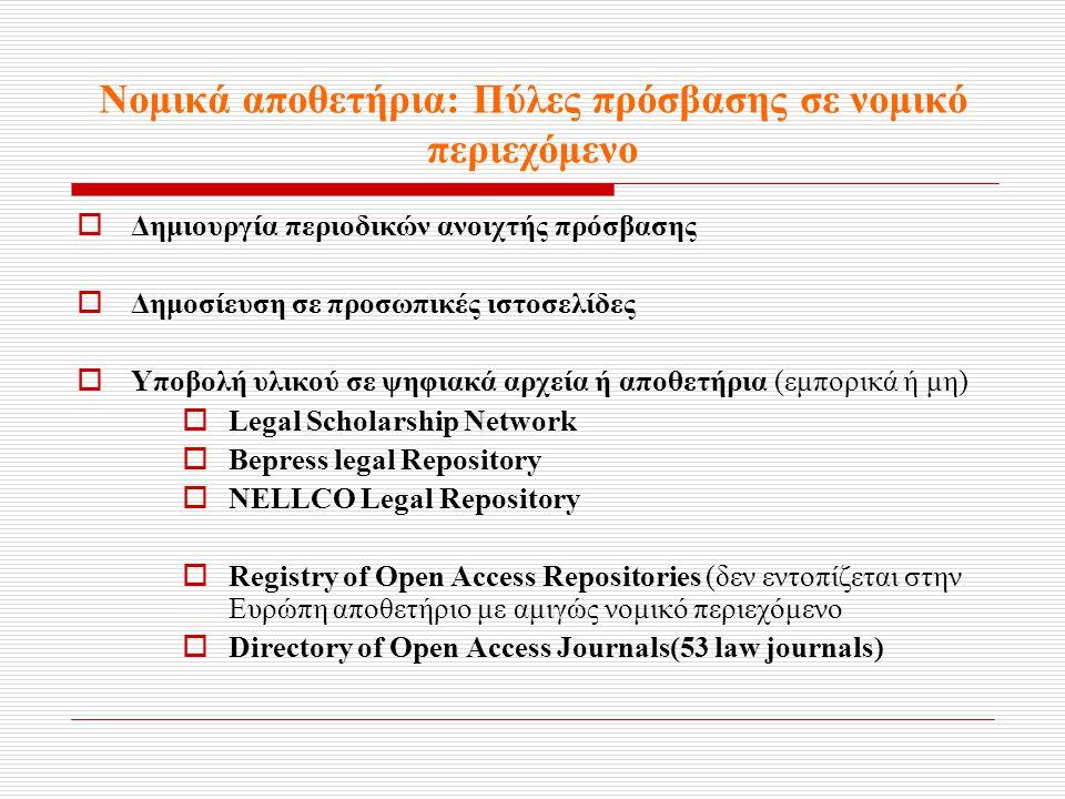 Νέες υπηρεσίες στις βιβλιοθήκες νομικών επιστημών  Λειτουργικό μοντέλο διαχείρισης του παραγόμενου από την νομική επιστημονική κοινότητα υλικού  Αποθετήριο της πνευματικής παραγωγής του επιστημονικού και ερευνητικού προσωπικού, των φοιτητών.......,  Θεματική πύλη πρόσβασης σε έργα της νομικής επιστήμης που:  παράγονται στα Ιδρύματα και απορρέουν είτε από την εκπαιδευτική διαδικασία είτε από ερευνητικά προγράμματα  ανήκουν στις βιβλιοθήκες και εμπίπτουν στους περιορισμούς που αφορούν τη διάρκεια του δικαιώματος πνευματικής ιδιοκτησίας ή έχει εξασφαλιστεί η άδεια αξιοποίησης τους για το συγκεκριμένο σκοπό
