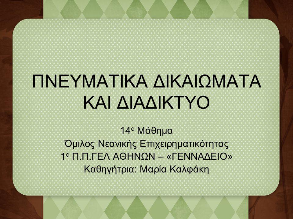 ΠΝΕΥΜΑΤΙΚΑ ΔΙΚΑΙΩΜΑΤΑ ΚΑΙ ΔΙΑΔΙΚΤΥΟ 14 ο Μάθημα Όμιλος Νεανικής Επιχειρηματικότητας 1 ο Π.Π.ΓΕΛ ΑΘΗΝΩΝ – «ΓΕΝΝΑΔΕΙΟ» Καθηγήτρια: Μαρία Καλφάκη