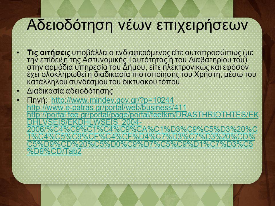 Αδειοδότηση νέων επιχειρήσεων •Τις αιτήσεις υποβάλλει ο ενδιαφερόμενος είτε αυτοπροσώπως (με την επίδειξη της Αστυνομικής Ταυτότητας ή του Διαβατηρίου