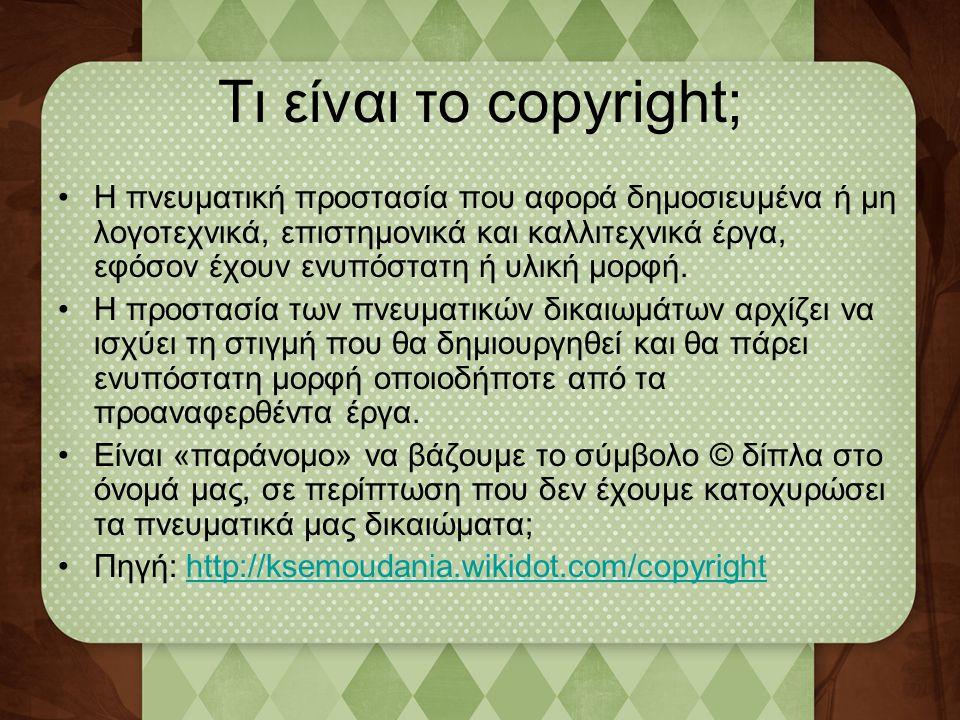 Τι είναι το copyright; •Η πνευματική προστασία που αφορά δημοσιευμένα ή μη λογοτεχνικά, επιστημονικά και καλλιτεχνικά έργα, εφόσον έχουν ενυπόστατη ή
