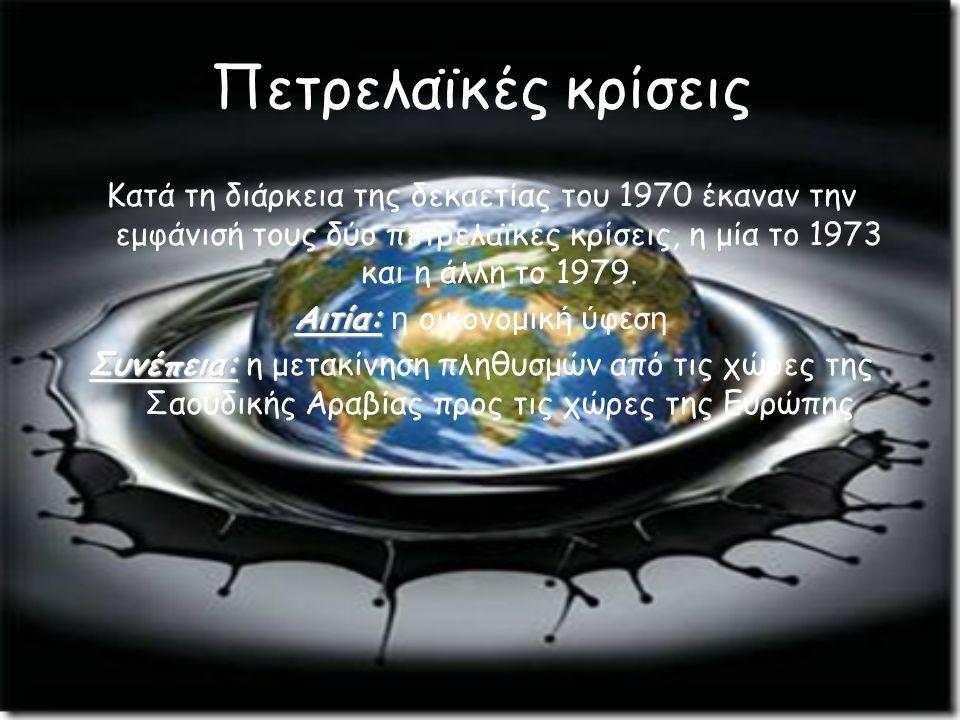 Διάλυση Σοβιετικής Ένωσης (1991) Οι αιτίες που οδήγησαν στη διάλυση της Σοβιετικής Ένωσης είναι:  Η μεγάλη διαφορά πλούτου Δυτικής-Ανατολικής Ευρώπης και Ευρώπης- Τρίτου Κόσμου.