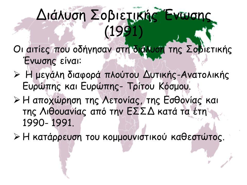 Συνέπειες διάλυσης της ΕΣΣΔ Όλα αυτά είχαν ως αποτέλεσμα τη διάλυσή της στις 26 Δεκεμβρίου του 1991.