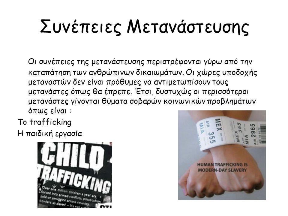 Εμπορία ανθρώπων-Trafficking Εμπορία ανθρώπων σημαίνει τη συλλογή, τη μεταφορά,τη μετακίνηση, την υπόθαλψη ανθρώπων μέσω απειλής ή χρήσης βίας ή άλλων μορφών εξαναγκασμού, με σκοπό τη συγκατάθεση ενός ατόμου ώστε να ασκήσει εξουσία πάνω σε έναν άλλον άνθρωπο με σκοπό την εκμετάλλευση.