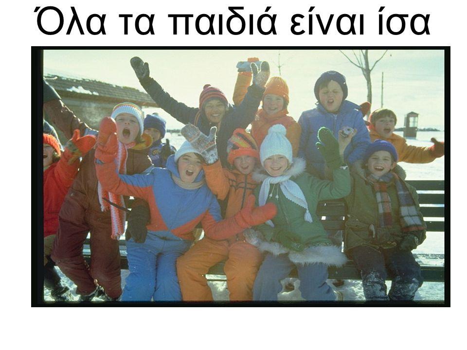 Όλα τα παιδιά είναι ίσα