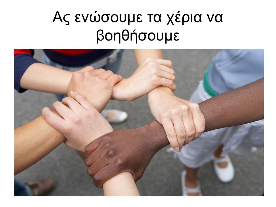 Ας ενώσουμε τα χέρια να βοηθήσουμε