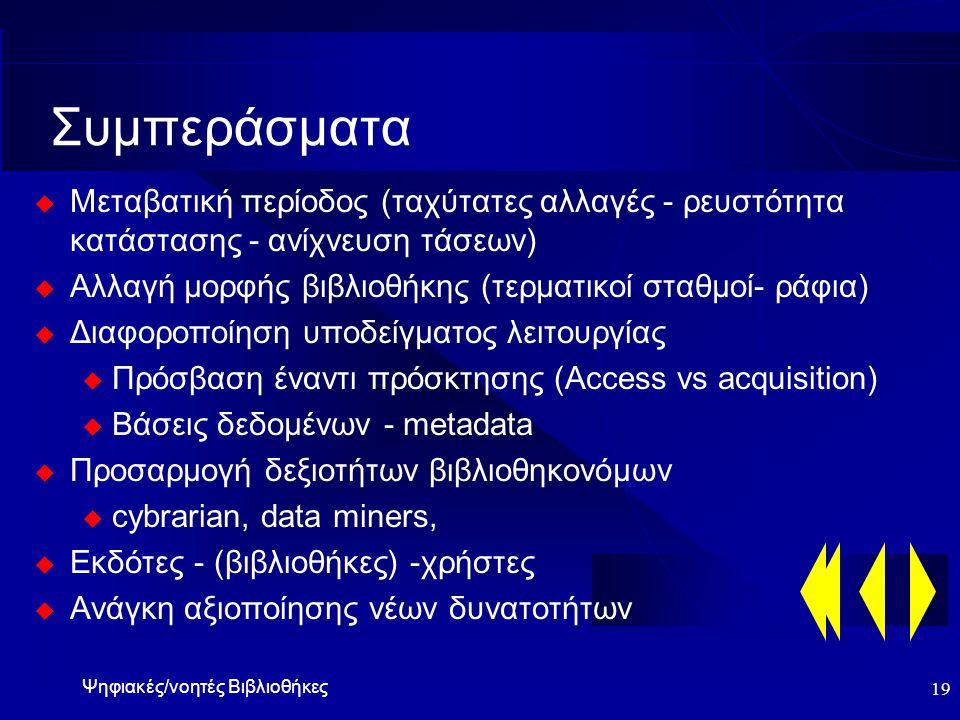 Ψηφιακές/νοητές Βιβλιοθήκες 18 Προοπτικές Δημιουργία νοητού (virtual) EKT www.ekt.gr