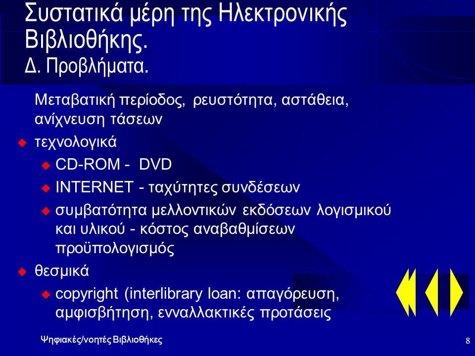 Ψηφιακές/νοητές Βιβλιοθήκες 7 Συστατικά μέρη της Ηλεκτρονικής Βιβλιοθήκης.