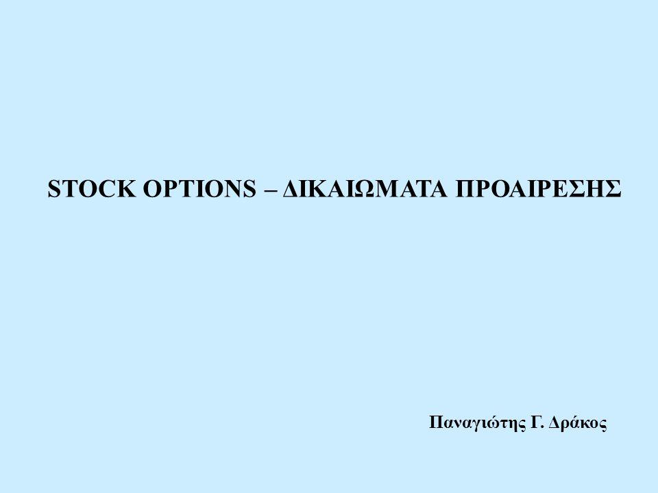 STOCK OPTIONS – ΔΙΚΑΙΩΜΑΤΑ ΠΡΟΑΙΡΕΣΗΣ Παναγιώτης Γ. Δράκος