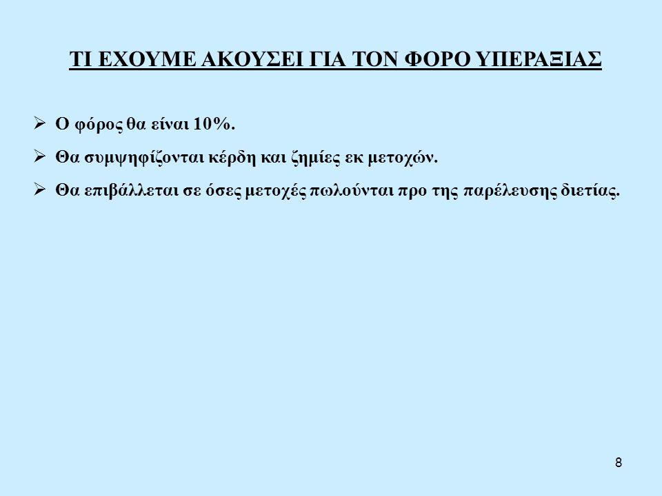 ΤΙ ΕΧΟΥΜΕ ΑΚΟΥΣΕΙ ΓΙΑ ΤΟΝ ΦΟΡΟ ΥΠΕΡΑΞΙΑΣ  Ο φόρος θα είναι 10%.  Θα συμψηφίζονται κέρδη και ζημίες εκ μετοχών.  Θα επιβάλλεται σε όσες μετοχές πωλο